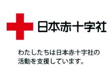 私たちは日本赤十字の活動を支援しています